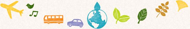 信州の風 地域協議会は、参加企業様と地球温暖化から未来を見据え引き続き、地域を通じて環境保全活動を行ってまいります。
