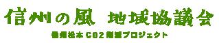 信州の風地域協議会からのお知らせ協議会活動報告一覧