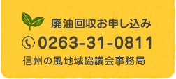 0263-31-0811